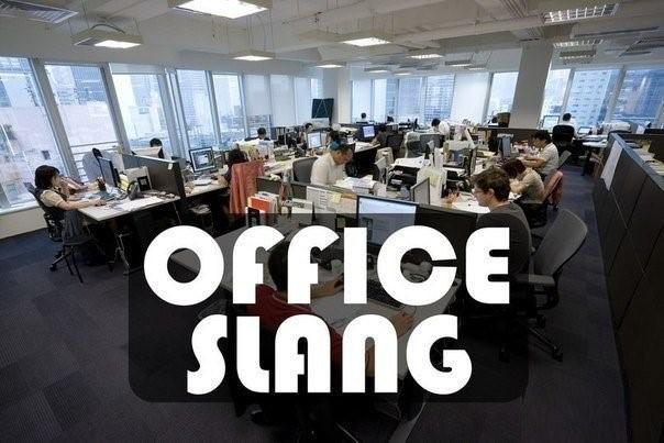 Офисный сленг: учимся понимать своих коллег